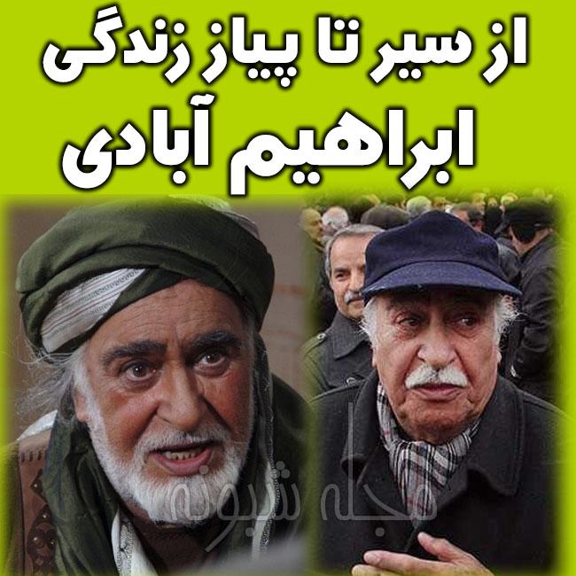 بیوگرافی ابراهیم آبادی بازیگر و همسرش + درگذشت ابراهيم آبادي