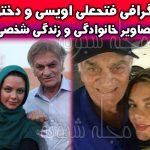 بیوگرافی فتحعلی اویسی و همسرش + عکس پسر و دخترش و درگذشت