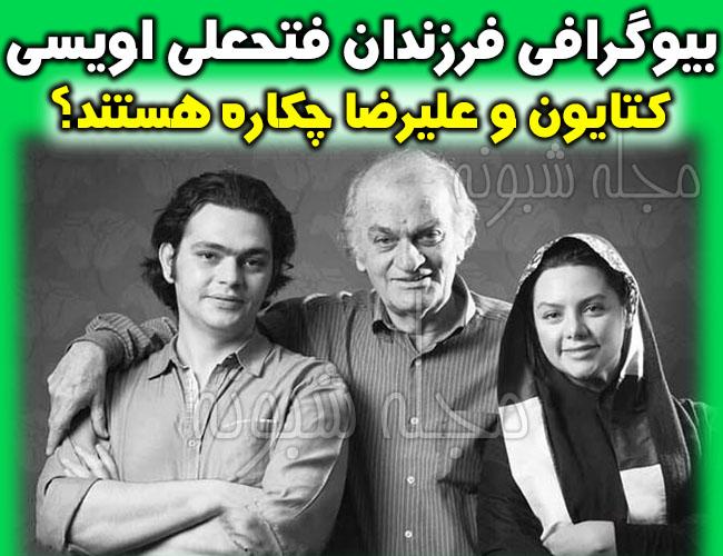 بیوگرافی فتحعلی اویسی و همسرش + عکس پسر و دختر فتحعلي اويسي