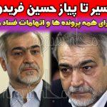 بیوگرافی حسین فریدون برادر حسن روحانی + ماجرای فساد مالی و اتهامات