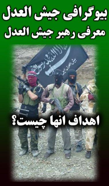 بیوگرافی گروه جیش العدل +رهبر و سرکرده گروهک جیش العدل