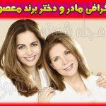 محصولات آرایشی معصومه +مادر و دختر ایرانی صاحب برند معصومه