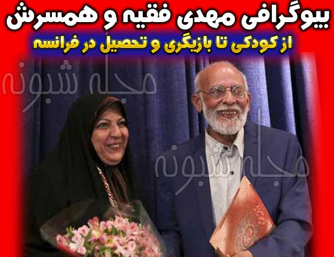 بیوگرافی مهدی فقیه بازیگر و همسرش + درگذشت مهدی فقیه
