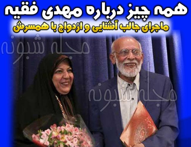 بیوگرافی مهدی فقیه بازیگر و همسرش + فرزندان مهدي فقيه