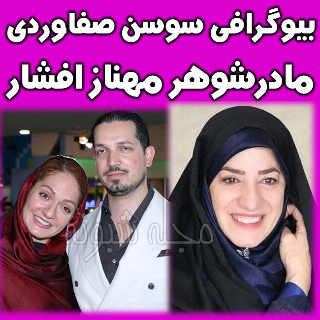 بیوگرافی سوسن صفاوردی مادر همسر مهناز افشار
