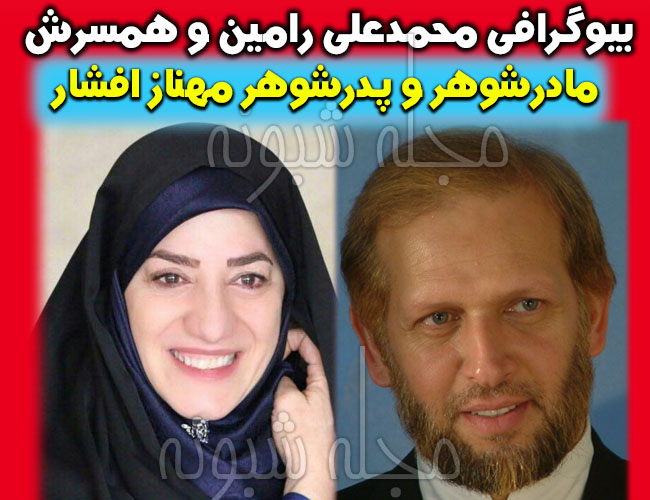 بیوگرافی محمدعلی رامین و همسرش سوسن صفاوردی