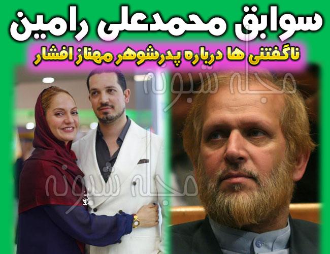 بیوگرافی محمدعلی رامین پدرشوهر مهناز افشار +همسرش سوسن صفاوردی