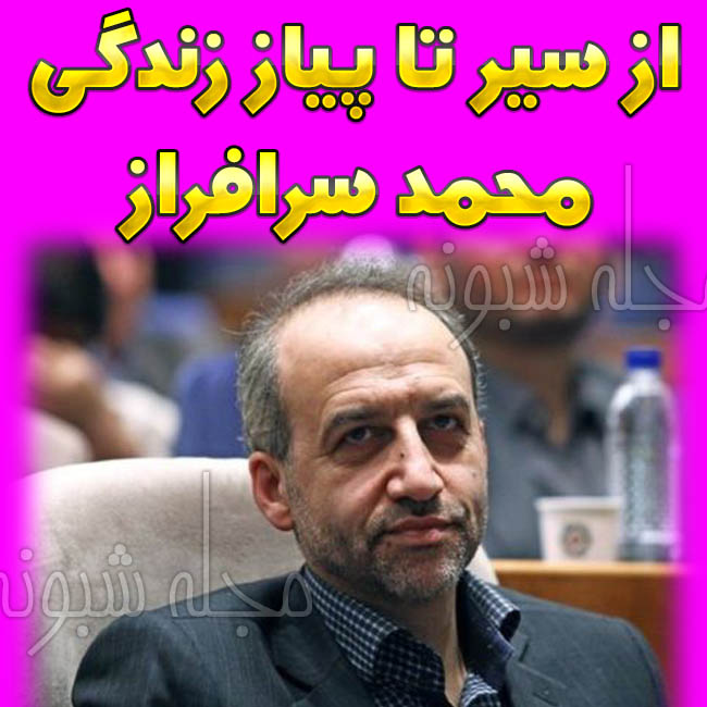 فرار محمد سرافراز رئیس سابق صدا و سیما + جنجالها و حواشی