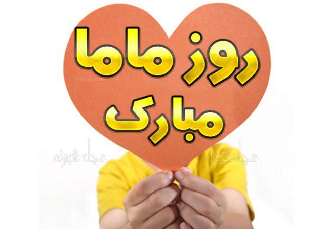 روز جهانی ماما مبارک عکس نوشته و استکیر روز جهانی ماما