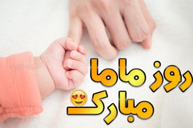 پیامک تبریک روز ماما عکس نوشته و عکس پروفایل روز ماما مبارک