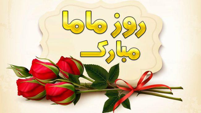 عکس پروفایل روز ماما مبارک