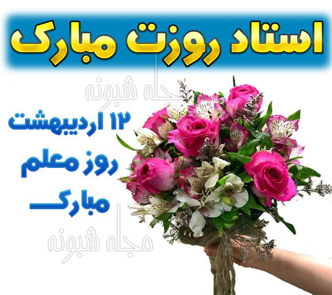 متن تبریک روز معلم به استاد + پیامک استاد روزت مبارک عکس نوشته