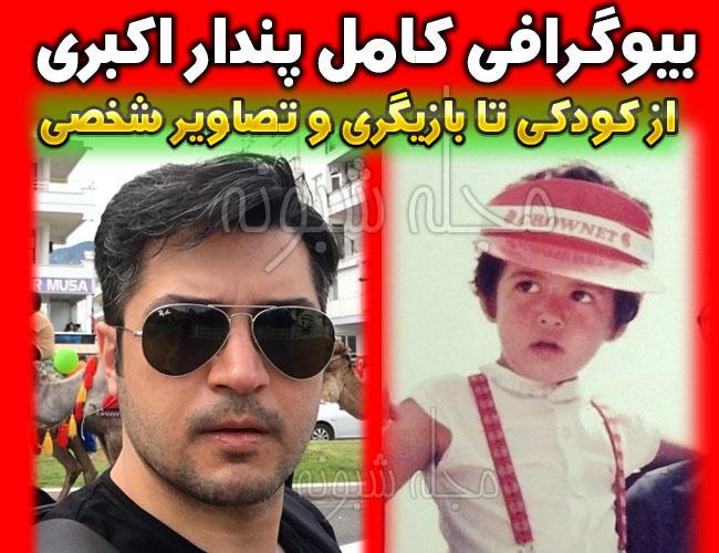 پندار اکبری | بیوگرافی پندار اکبری و همسرش + کودکی پندار اکبری