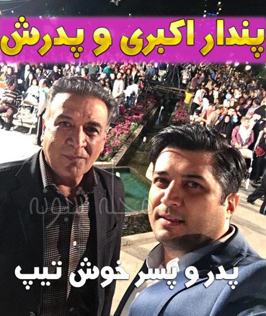 بیوگرافی پندار اکبری و پدرش عبدالرضا اکبری