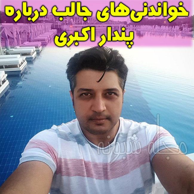 پندار اكبري | بیوگرافی پندار اکبری و همسرش + ماجرای ازدواج