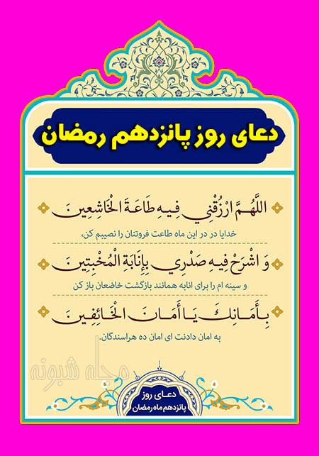دعای روز پانزدهم ماه رمضان و شرح دعای روز پانزدهم رمضان