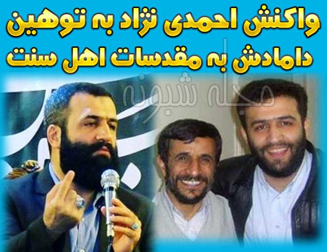 احد قدمی مداح هتاک به اهل سنت کیست؟ احد قدمي داماد خواهر احمدی نژاد