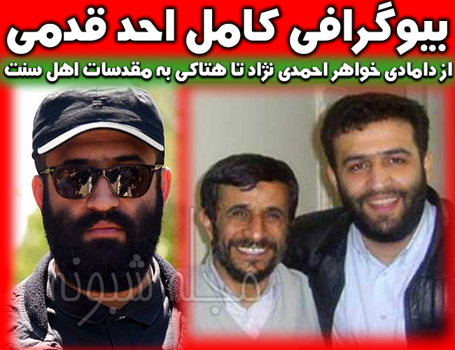 احد قدمی مداح هتاک به اهل سنت کیست؟ احد قدمی داماد خواهر احمدی نژاد