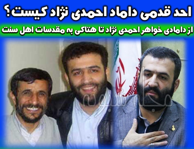 احد قدمی مداحی که به مقدسات اهل سنت توهین کرد + داماد خواهر احمدی نژاد