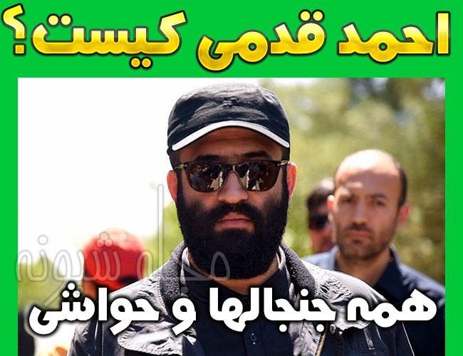 احد قدمی کیست؟ بیوگرافی احد قدمی داماد خواهر احمدی نژاد