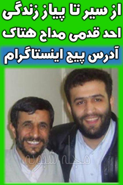 بازداشت احد قدمی مداح هتاک و ضد اهل سنت + احد قدمی کیست؟ اینستاگرام