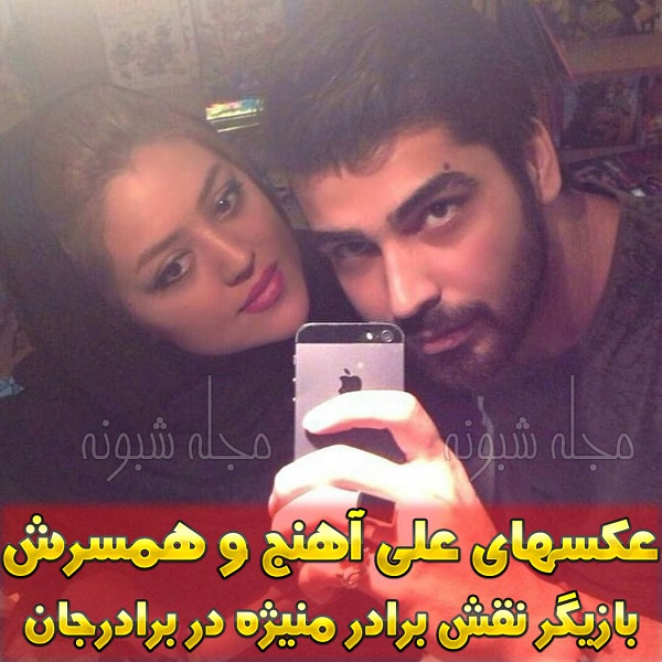 برادر منیژه در سریال برادرجان کیست؟ علی آهنج و همسرش