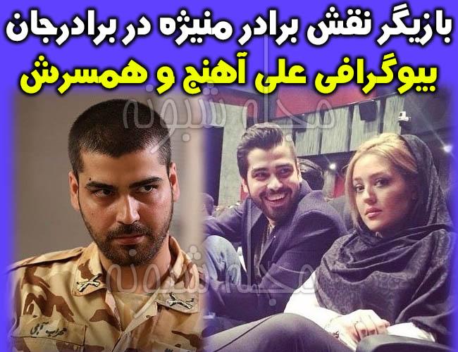 علی آهنج بازیگر نقش برادر منیژه در سریال برادرجان,علی آهنج و همسرش