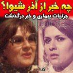 بیوگرافی آذر شیوا بازیگر سلطان قلبها + ماجرای درگذشت آذر شیوا
