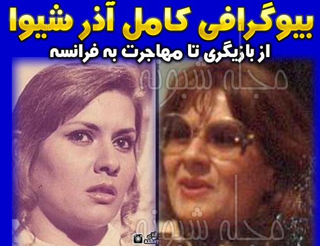 بیوگرافی آذر شیوا بازیگر سلطان قلبها + علت درگذشت آذر شیوا