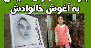 ربایندگان باران شیخی + بازگشت و آزاد شدن باران شیخی به آغوش خانواده