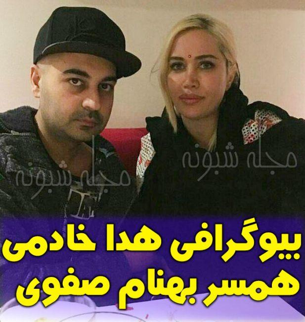 بیوگرافی بهنام صفوی خواننده پاپ و همسرش هدی خادمی + عکس