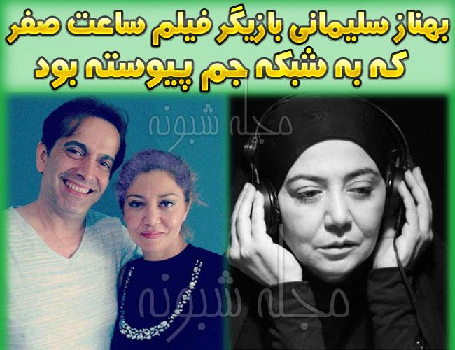 عکس های بهناز سلیمانی بازیگر فیلم ساعت صفر که به شبکه جم رفته بود