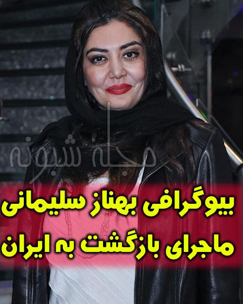 بازگشت بهناز سلیمانی به ایران