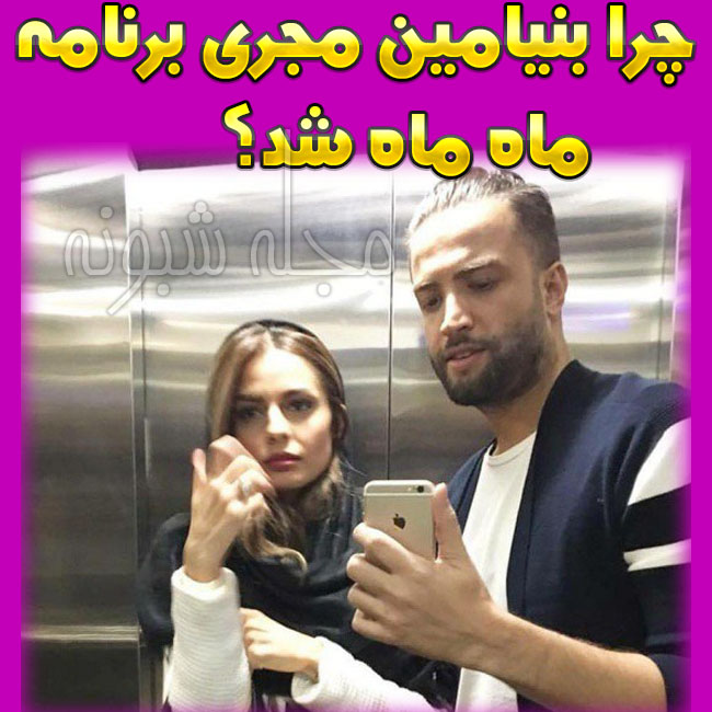 بنيامين بهادري مجري برنامه ماه ماه افطار رمضان 98