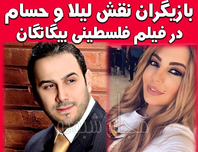بازیگران فیلم بیگانگان فلسطینی + بازیگران نقش لیلا و حسام در فیلم بیگانگان