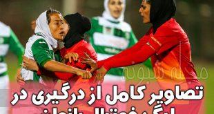 درگیری و بزن بزن در لیگ فوتبال بانوان ذوب آهن اصفهان و شهرداری سیرجان