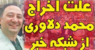 اخراج محمد دلاوری از شبکه خبر + علت و دلیل اخراج محمد دلاوري