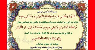 دعای روز شانزدهم ماه رمضان و شرح دعای شانزدهم رمضان +عکس