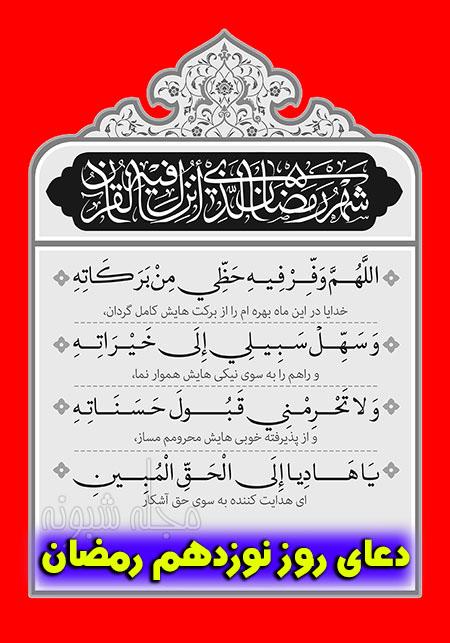 دعای روز نوزدهم ماه رمضان با معنی + شرح دعای روز 19 رمضان