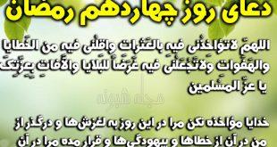 دعای روز چهاردهم ماه رمضان با معنی و شرح دعای چهاردهم رمضان