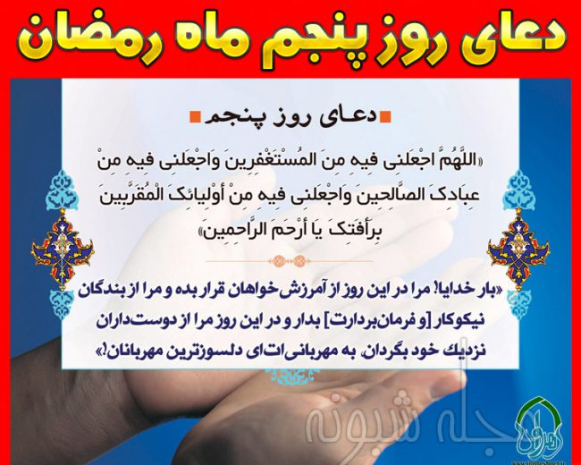 دعای روز پنجم رمضان با معنی و ترجمه فارسی +شرح دعای روز پنجم رمضان