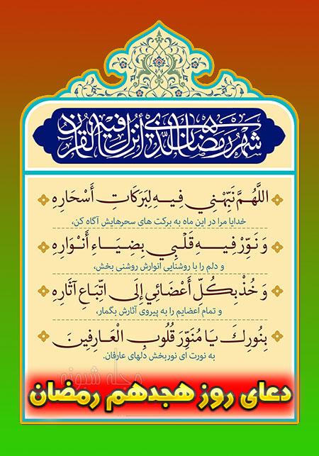 دعای روز هجدهم ماه رمضان با معنی فارسی + شرح دعای هجده رمضان