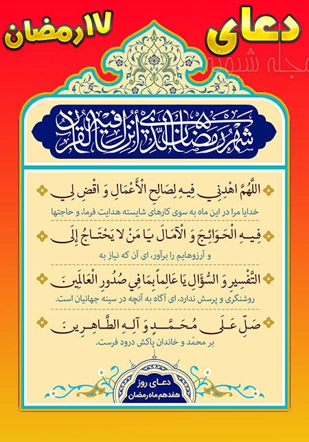 دعای روز هفدهم ماه رمضان + شرح دعای روز هفدهم رمضان با معنی + عکس