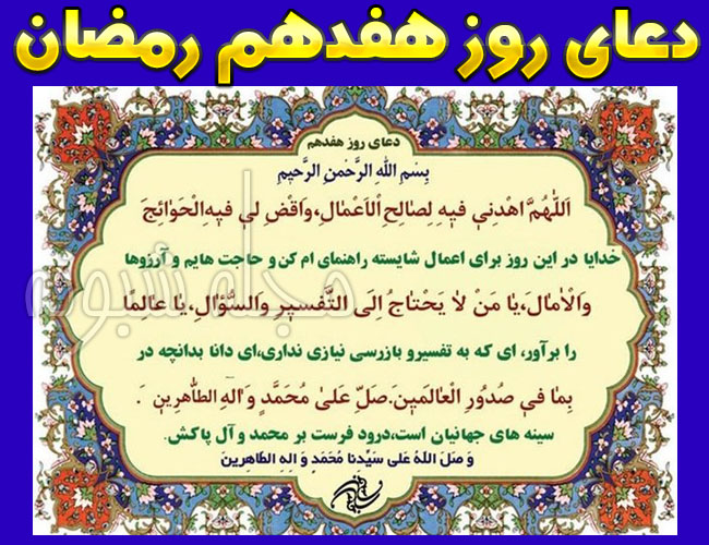 دعای روز هفدهم ماه رمضان + شرح دعای روز هفدهم رمضان با معنی + عکسدعای روز هفدهم ماه رمضان + شرح دعای روز هفدهم رمضان با معنی + عکس