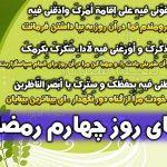 دعای روز چهارم ماه رمضان با ترجمه و معنی فارسی + اعمال روز چهام رمضان