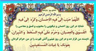دعای روز یازدهم ماه رمضان با معنی + شرح دعای روز یازدهم رمضان
