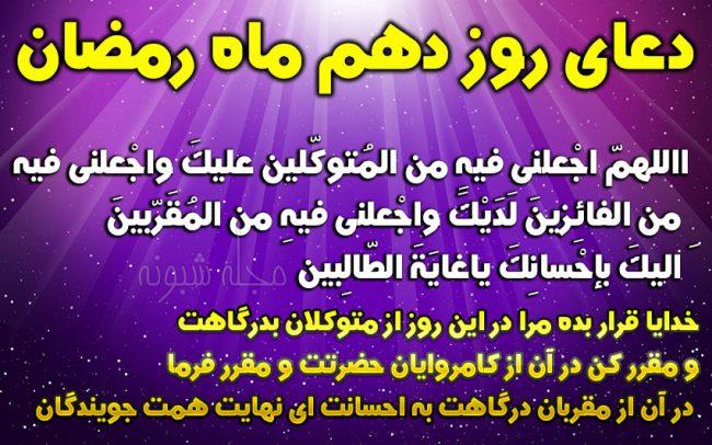 دعای روز دهم ماه رمضان با معنی فارسی + عکس شرح دعای روز دهم رمضان