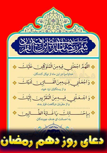 دعای روز دهم ماه رمضان با ترجمه فارسی + عکس شرح دعای روز دهم رمضان