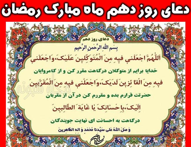 دعای روز دهم ماه رمضان با ترجمه فارسی + عکس نوشته شرح دعای روز دهم رمضان