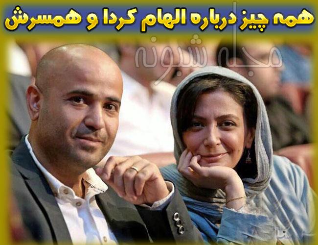 بیوگرافی الهام کردا بازیگر و همسرش + ماجرای آشنایی با سعید چنگیزیان